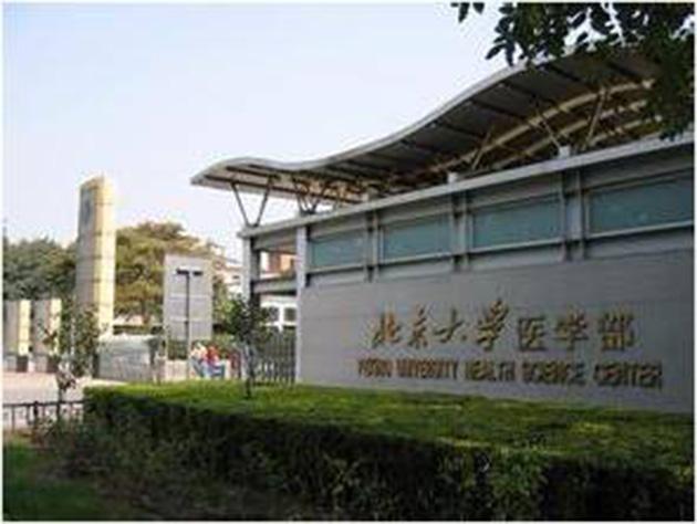 北京大學醫學部